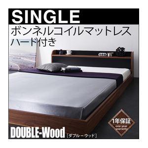 フロアベッド シングル【DOUBLE-Wood】【ボンネル:ハード付き】フレームカラー:ウォルナット×ブラック 棚・コンセント付きバイカラーデザインフロアベッド【DOUBLE-Wood】ダブルウッド