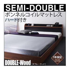 フロアベッド セミダブル【DOUBLE-Wood】【ボンネル:ハード付き】フレームカラー:ウォルナット×ホワイト 棚・コンセント付きバイカラーデザインフロアベッド【DOUBLE-Wood】ダブルウッド