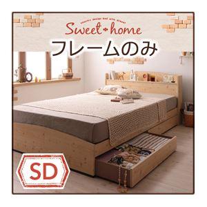 収納ベッド セミダブル【Sweet home】【フレームのみ】 ホワイト カントリーデザインのコンセント付き収納ベッド【Sweet home】スイートホーム