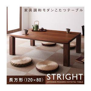 【単品】こたつテーブル 長方形(120×80cm)【STRIGHT】ウォールナットブラウン 天然木ウォールナット材 和モダンこたつテーブル【STRIGHT】ストライト