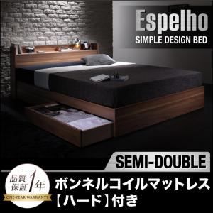 収納ベッド セミダブル【Espelho】【ボンネルコイルマットレス:ハード付き】 ウォルナットブラウン ウォルナット柄/棚・コンセント付き収納ベッド【Espelho】エスペリオ