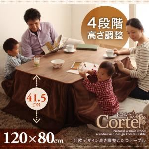 【単品】こたつテーブル 長方形(120×80cm)【ウォールナットブラウン】 4段階で高さが変えられる!北欧デザイン高さ調整こたつテーブル【Corte】コルテ