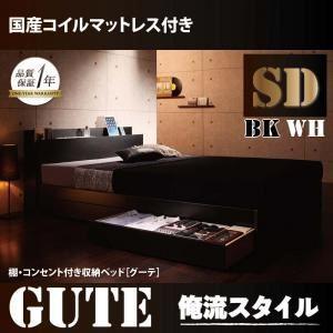 収納ベッド セミダブル【Gute】【国産ポケットコイルマットレス付き】 ホワイト 棚・コンセント付き収納ベッド【Gute】グーテ