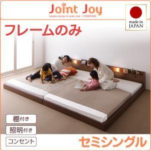 連結ベッド セミシングル【JointJoy】【フレームのみ】ホワイト 親子で寝られる棚・照明付き連結ベッド【JointJoy】ジョイント・ジョイ【代引不可】
