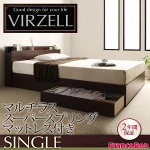 収納ベッド シングル【virzell】【マルチラススーパースプリングマットレス付き】 ダークブラウン 棚・コンセント付き収納ベッド【virzell】ヴィーゼル【代引不可】