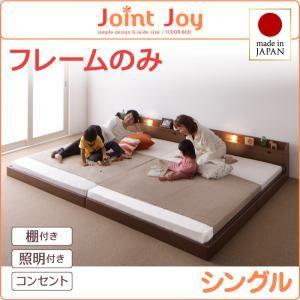 連結ベッド シングル【JointJoy】【フレームのみ】ブラウン 親子で寝られる棚・照明付き連結ベッド【JointJoy】ジョイント・ジョイ【代引不可】