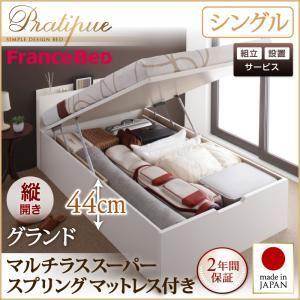 【組立設置費込】収納ベッド シングル・グランド【縦開き】【Pratipue】【マルチラススーパースプリングマットレス付】ナチュラル 国産跳ね上げ収納ベッド【Pratipue】プラティーク【代引不可】