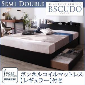 収納ベッド セミダブル【Bscudo】【ボンネルコイルマットレス:レギュラー付き】フレーム:ブラック マットレス:アイボリー 棚・コンセント付き収納ベッド【Bscudo】ビスクード