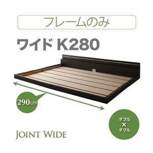 フロアベッド ワイドK280【Joint Wide】【フレームのみ】 ホワイト モダンライト・コンセント付き連結フロアベッド【Joint Wide】ジョイントワイド【代引不可】
