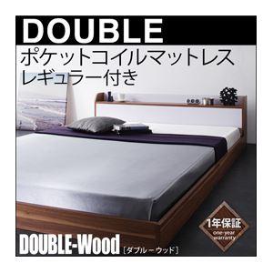 フロアベッド ダブル【DOUBLE-Wood】【ポケット:レギュラー付き】フレームカラー:ウォルナット×ホワイト マットレスカラー:ブラック 棚・コンセント付きバイカラーデザインフロアベッド【DOUBLE-Wood】ダブルウッド