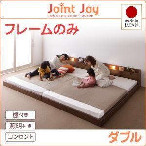 連結ベッド ダブル【JointJoy】【フレームのみ】ホワイト 親子で寝られる棚・照明付き連結ベッド【JointJoy】ジョイント・ジョイ【代引不可】