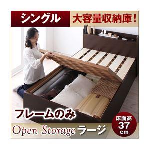 すのこベッド シングル【Open Storage】【フレームのみ】 ダークブラウン シンプルデザイン大容量収納庫付きすのこベッド【Open Storage】オープンストレージ・ラージ【代引不可】