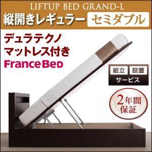 【組立設置費込】 収納ベッド レギュラー セミダブル【縦開き】【Grand L】【デュラテクノマットレス付】 ダークブラウン 新 開閉タイプが選べるガス圧式跳ね上げ大容量収納ベッド【Grand L】【代引不可】