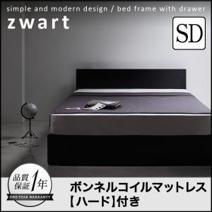 収納ベッド セミダブル【ZWART】【ボンネルコイルマットレス:ハード付き】 ブラック シンプルモダンデザイン・収納ベッド 【ZWART】ゼワート