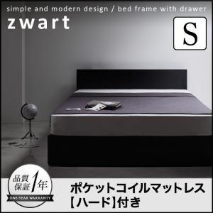 収納ベッド シングル【ZWART】【ポケットコイルマットレス:ハード付き】 ブラック シンプルモダンデザイン・収納ベッド 【ZWART】ゼワート【代引不可】
