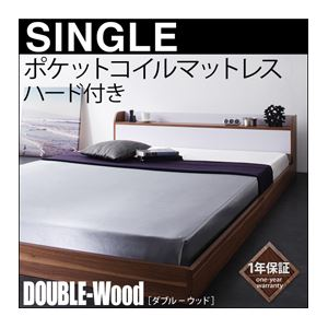 フロアベッド シングル【DOUBLE-Wood】【ポケット:ハード付き】フレームカラー:ウォルナット×ブラック 棚・コンセント付きバイカラーデザインフロアベッド【DOUBLE-Wood】ダブルウッド