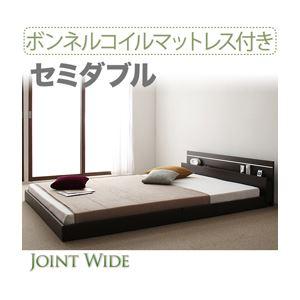 フロアベッド セミダブル【Joint Wide】【ボンネルコイルマットレス付き】 ダークブラウン モダンライト・コンセント付き連結フロアベッド【Joint Wide】ジョイントワイド【代引不可】