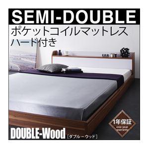 フロアベッド セミダブル【DOUBLE-Wood】【ポケット:ハード付き】フレームカラー:ウォルナット×ホワイト 棚・コンセント付きバイカラーデザインフロアベッド【DOUBLE-Wood】ダブルウッド