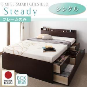 チェストベッド シングル【Steady】【フレームのみ】 ホワイト 棚・コンセント付きチェストベッド【Steady】ステディ【代引不可】