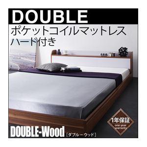 フロアベッド ダブル【DOUBLE-Wood】【ポケット:ハード付き】フレームカラー:ウォルナット×ブラック 棚・コンセント付きバイカラーデザインフロアベッド【DOUBLE-Wood】ダブルウッド