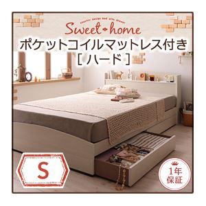 収納ベッド シングル【Sweet home】【ポケットコイルマットレス:ハード付き】 ナチュラル カントリーデザインのコンセント付き収納ベッド【Sweet home】スイートホーム【代引不可】