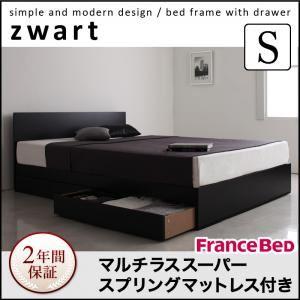 収納ベッド シングル【ZWART】【マルチラススーパースプリングマットレス付き】 ブラック シンプルモダンデザイン・収納ベッド 【ZWART】ゼワート【代引不可】