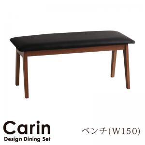 【ベンチのみ】ベンチ デザインダイニング【Carin】カーリン
