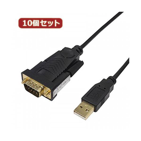 変換名人 10個セット USB to RS232 (1.0m) USB-RS232/10G2X10
