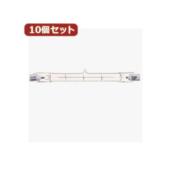 YAZAWA 10個セット 両口金形ハロゲンランプ 150W J110V150WYX10