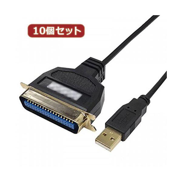 変換名人 10個セット USB to パラレル36ピン(1.0m) USB-PL36/10G2X10