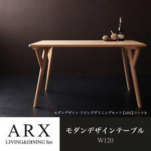【単品】ダイニングテーブル 幅120cm【ARX】モダンデザインリビングダイニング【ARX】アークス モダンデザインテーブル(W120)