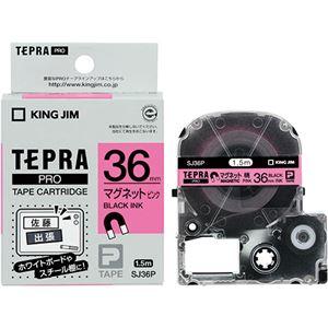 (まとめ) キングジム テプラ PRO テープカートリッジ マグネットテープ 36mm ピンク/黒文字 SJ36P 1個 【×4セット】
