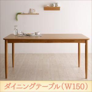 【単品】ダイニングテーブル 幅150cm【Tiffin】ナチュラル 天然木 北欧ナチュラルデザイン ダイニング【Tiffin】ティフィン