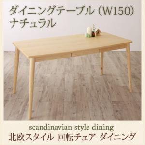 【単品】ダイニングテーブル 幅150cm ナチュラル 北欧スタイル ダイニング TOLV トルブ【代引不可】