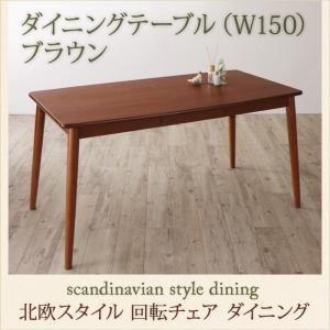【単品】ダイニングテーブル 幅150cm ブラウン 北欧スタイル ダイニング TOLV トルブ【代引不可】