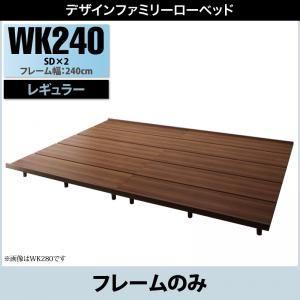 ベッド ワイドキング240(セミダブル×2) レギュラー丈【フレームのみ】フレームカラー:ウォルナットブラウン デザインすのこファミリーベッド ライラオールソン