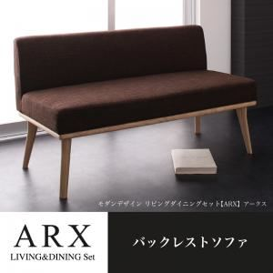 ソファー【ARX】オリーブグレー モダンデザインリビングダイニング【ARX】アークス バックレストソファ