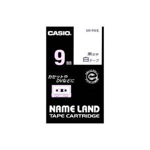 (業務用50セット) CASIO カシオ ネームランド用ラベルテープ 【幅:9mm】 XR-9WE 白に黒文字