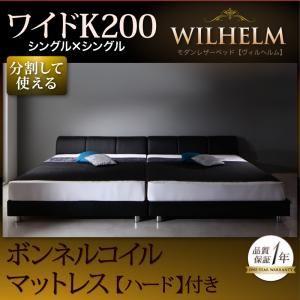 レザーベッド ワイドK200【WILHELM】【ボンネルコイルマットレス:ハード付き】ブラック モダンデザインレザーベッド【WILHELM】ヴィルヘルム ワイドK200 すのこタイプ【代引不可】