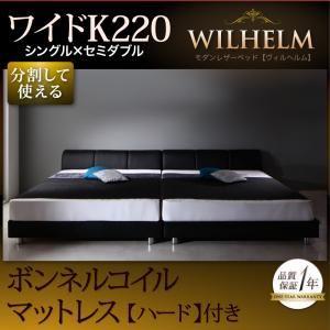 レザーベッド ワイドK220【WILHELM】【ボンネルコイルマットレス:ハード付き】ブラック モダンデザインレザーベッド【WILHELM】ヴィルヘルム ワイドK220 すのこタイプ【代引不可】