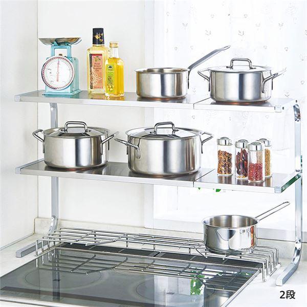 どこでもサポートシェルフ/キッチン用伸縮ラック 【2段】 幅53.5~92cm ステンレス天板 日本製