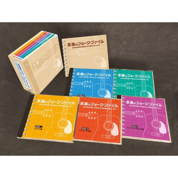 永遠のフォーク・ファイル JAPANESE FOLK & POPS 60's・70's 【CD5枚組 全90曲】 別冊解説ブックレット カートンボックス収納
