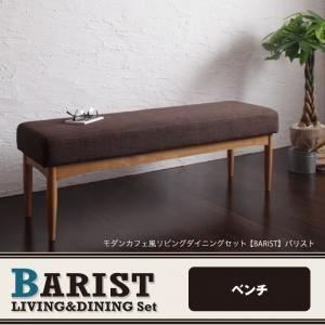 【ベンチのみ】ダイニングベンチ【BARIST】ダークブラウン モダンカフェ風リビングダイニング【BARIST】バリスト