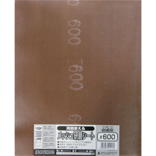 (業務用75個セット) H&H 両面使えるメッシュ研磨シート 【230x280mm】 #600
