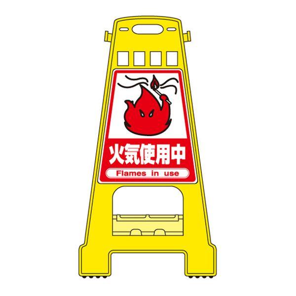 バリケードスタンド 火気使用中 BK-17【代引不可】