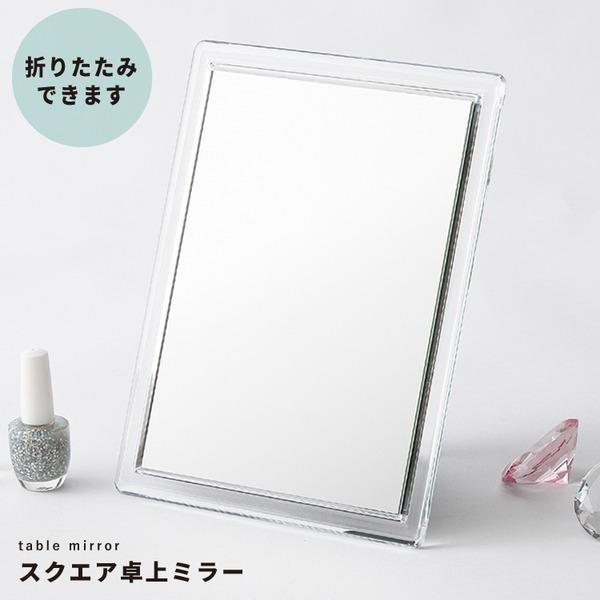 【12個セット】スクエア卓上ミラー CLEAR(クリア) 折りたたみ卓上鏡/鏡/カガミ/コンパクトミラー/メイク/スリム/折りたたみ/飛散防止加工/角度調整可/業務用/完成品/NK-262