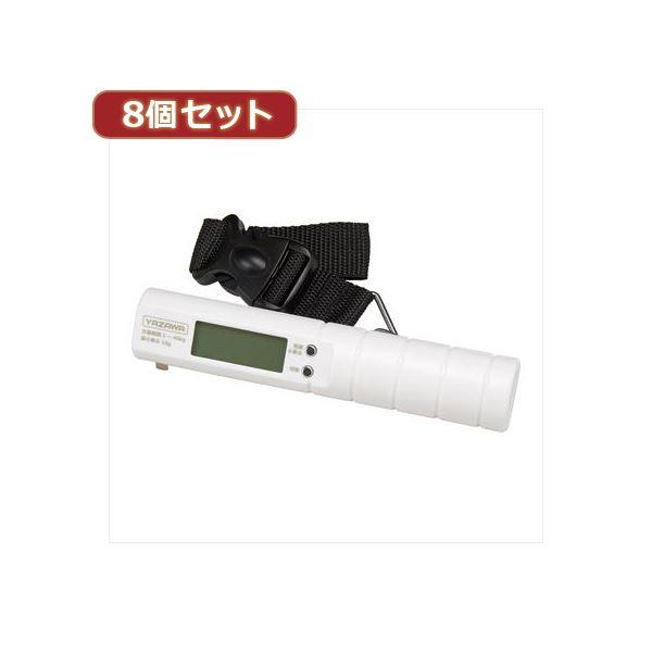 YAZAWA 8個セットトラベルラゲッジスケール TVR51WHX8