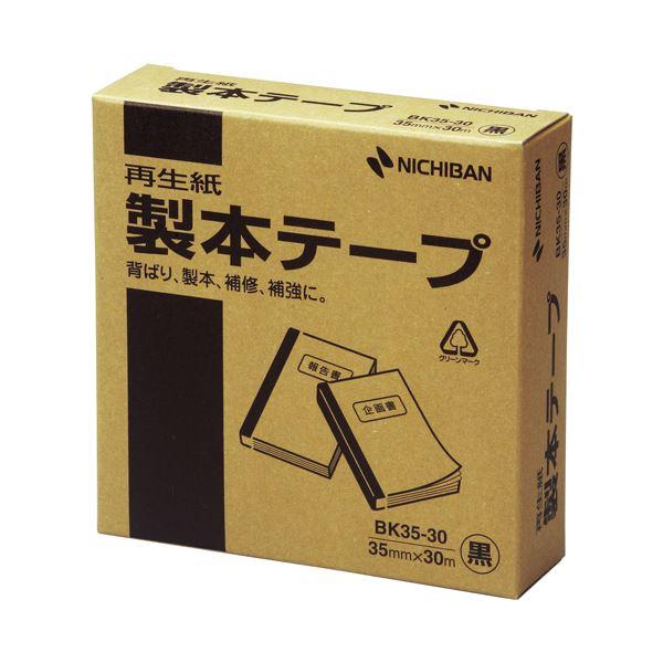 (まとめ) ニチバン 製本テープ<再生紙> 35mm×30m 黒 BK35-306 1巻 【×6セット】