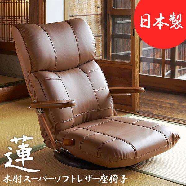 木肘掛けスーパーソフトレザー座椅子 【蓮/ブラウン】 13段リクライニング/座面360度回転/ハイバック 日本製 【完成品】
