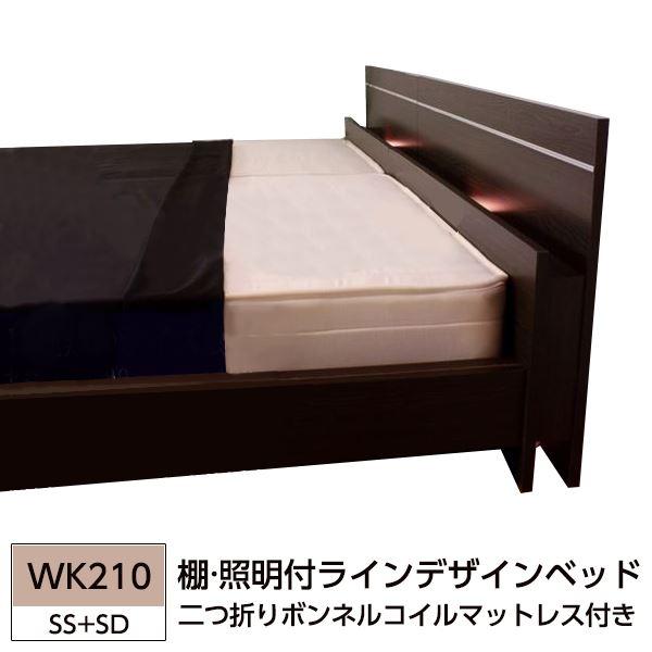 棚 照明付ラインデザインベッド WK210(SS+SD) 二つ折りボンネルコイルマットレス付 ダークブラウン 【代引不可】